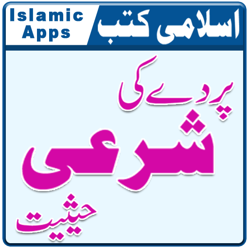 parda in islam - encyclopedia of searchable islamic questions & answers - islamhelpline there any restriction in islam of wearing jeans i dnt wear very fitted clothes and whatever i wear covers my body completely.