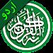 Al Quran Urdu || (القرآن (اردو icon