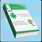 تعلم اساسيات برمجة تطبيقات الاندرويد 1.1