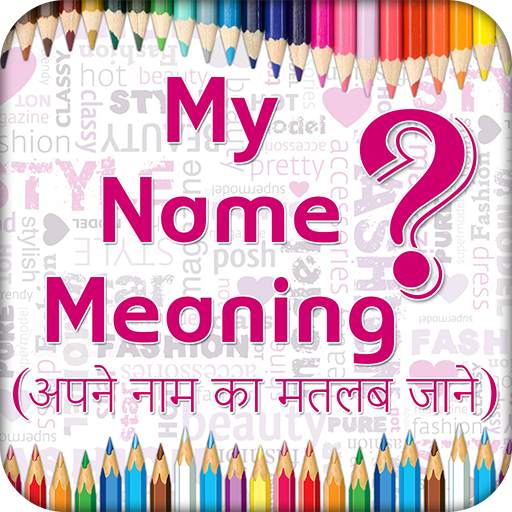 My Name Meaning : Apne Name Ka Meaning Jane