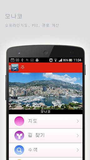 모나코오프라인맵
