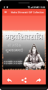 Download Maha Shivaratri GIF Collection For PC Windows and Mac apk screenshot 4