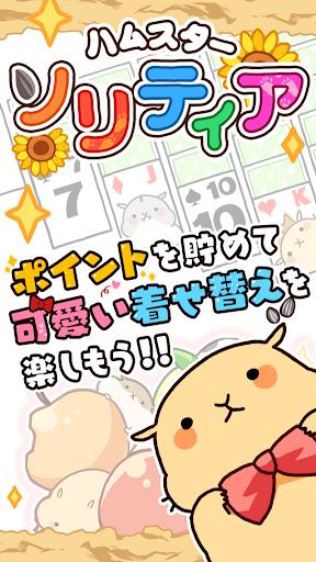 ハムスターソリティア【無料】カワイイきせかえパズルゲーム