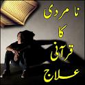 Na Mardi Ka Quran Say ilaj icon