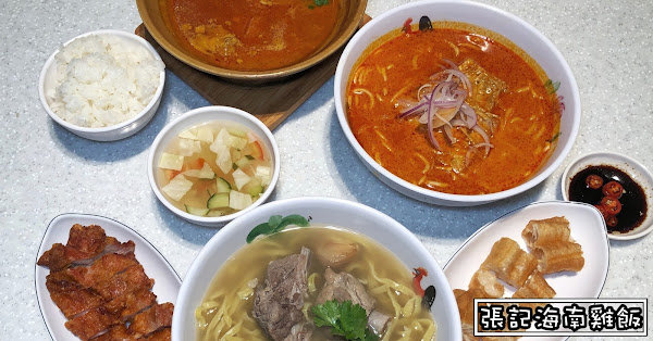台北肉骨茶推薦|張記海南雞飯微風南山店 來自新加坡國宴級的美味