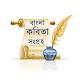 বাংলা কবিতা সংগ্রহ APK