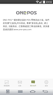 ONE-POS小幫手- screenshot thumbnail
