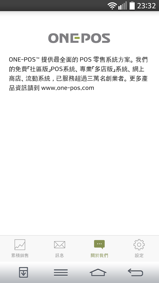 ONE-POS小幫手- screenshot