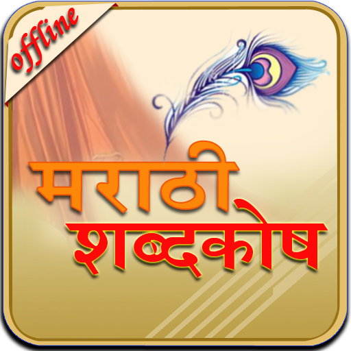 Offline English To Marathi Dictionary Pdf