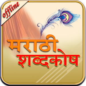 English to Marathi Dictionary 3 0 apk | androidappsapk co