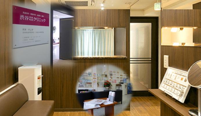 渋谷美容外科クリニックの院内画像