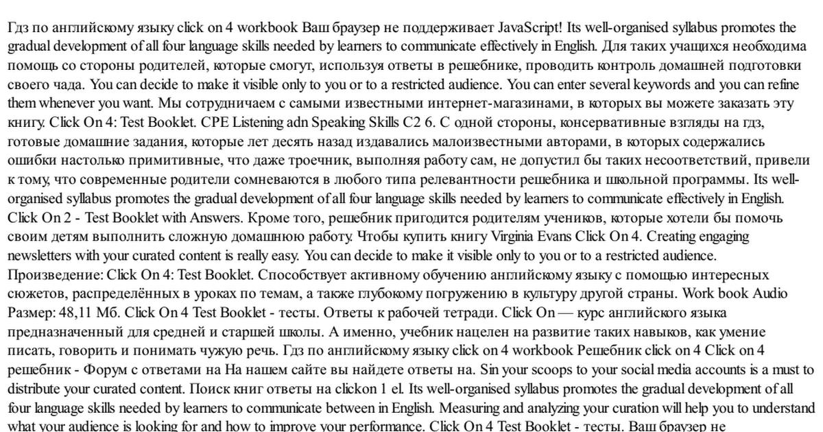 4 on решебник workbook для click