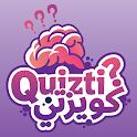كويزتي: مسابقات ثقافية وجوائز قيمة! icon