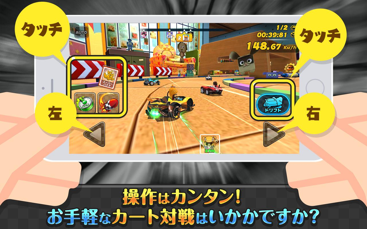 カートバトル(Kart Battle)- screenshot