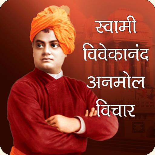 Swami Vivekananda Quotes | Vichar Hindi
