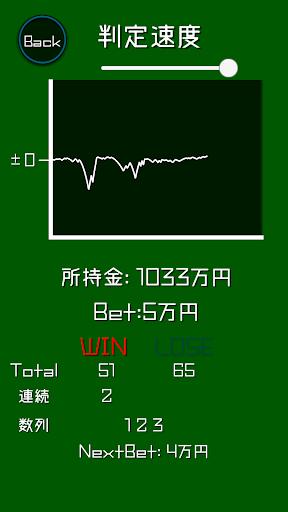 Betting Strategy 1.0.5 screenshots 1