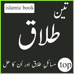 Download talaq in islam For PC Windows and Mac apk screenshot 1