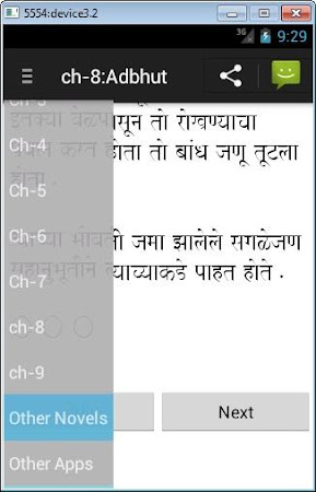 Adbhut - Marathi Novel  Book 5.0 screenshot 933461