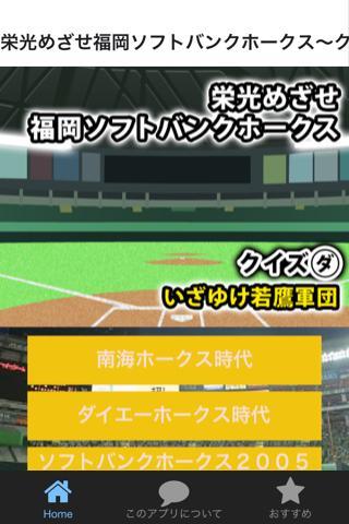 栄光めざせ福岡ソフトバンクホークス~クイズダいざゆけ若鷹軍団