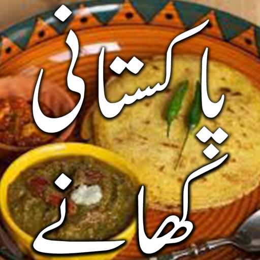 Pakistani Food Recipes by Zubaida Tariq in Urdu