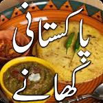 Pakistani Food Recipes by Zubaida Tariq in Urdu Icon