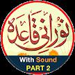 Noorani Qaida in URDU Part 2 APK