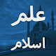 ILM E ISLAM for PC-Windows 7,8,10 and Mac