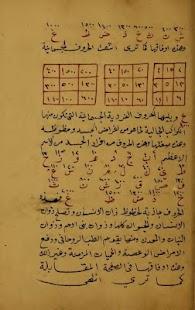مخطوطة الامر الوافي والسر الكافي - náhled