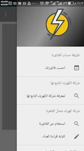 Download ادخل قراءة عداد الكهرباء واعرف الفاتورة كهرباء مصر For PC Windows and Mac apk screenshot 2