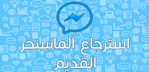 استرجاع الماسنجر القديم Prank app (apk) free download for Android/PC/Windows screenshot