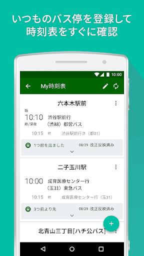 NAVITIME Bus Transit JAPAN 4.7.0 PC u7528 5
