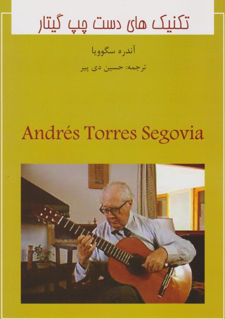 کتاب تکنیک دست چپ گیتار کلاسیک آندره سگوویا انتشارات هنر و فرهنگ