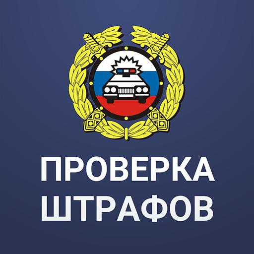 Штрафы ГИБДД официальные (ПДД) 遊戲 App LOGO-APP開箱王