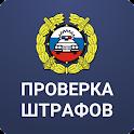 Штрафы ГИБДД ПДД официальные icon