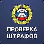 Tải Штрафы ГИБДД официальные APK
