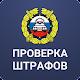 Штрафы ГИБДД официальные: проверка, оплата штрафов (app)