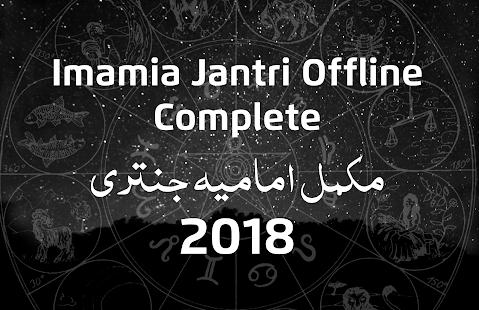 Imamia Jantri 2018 Offline - náhled