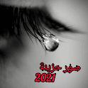 صور حزينة sad pictures 2021 icon