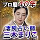 この道40年【ベテラン占い師】三木まりこ Download for PC Windows 10/8/7