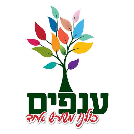ענפים - הרב יגאל כהן (app)