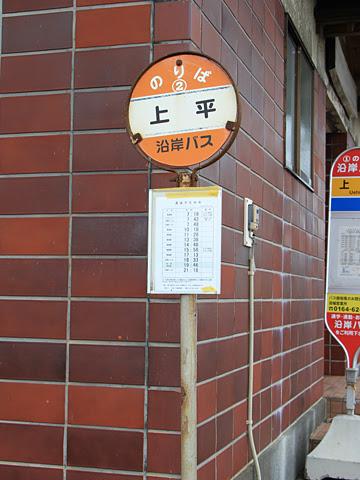 沿岸バス 上平バス停_05
