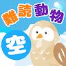 download 【空】難読動物クイズ apk