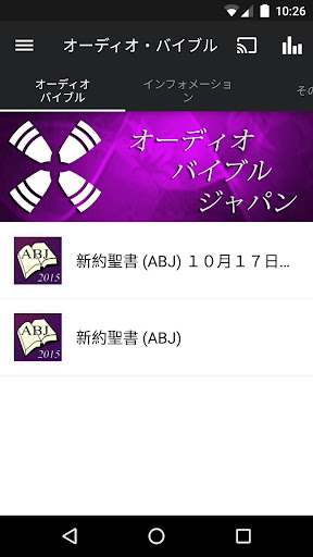 オーディオ・バイブル・ジャパン