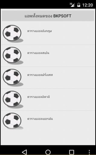 玩運動App|今天桌上足球免費|APP試玩
