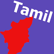 Tamil For Beginners With Audio