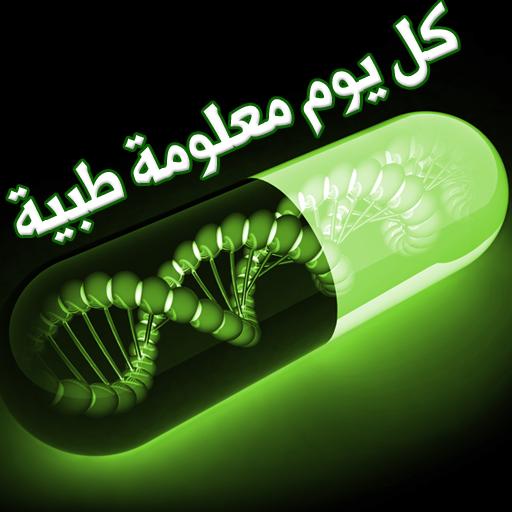 教育App|معلومات طبية بدون انترنت LOGO-3C達人阿輝的APP