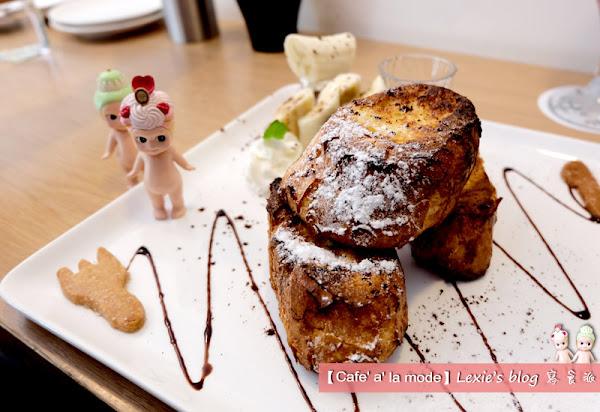 Cafe' a' la mode用心美味的下午茶推薦(菜單Menu)