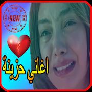 تنزيل اغاني حزينة 2019 Aghani Hazina 24 لنظام Android