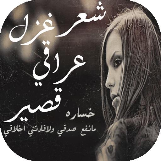 شعر غزل عراقي قصير Apps On Google Play