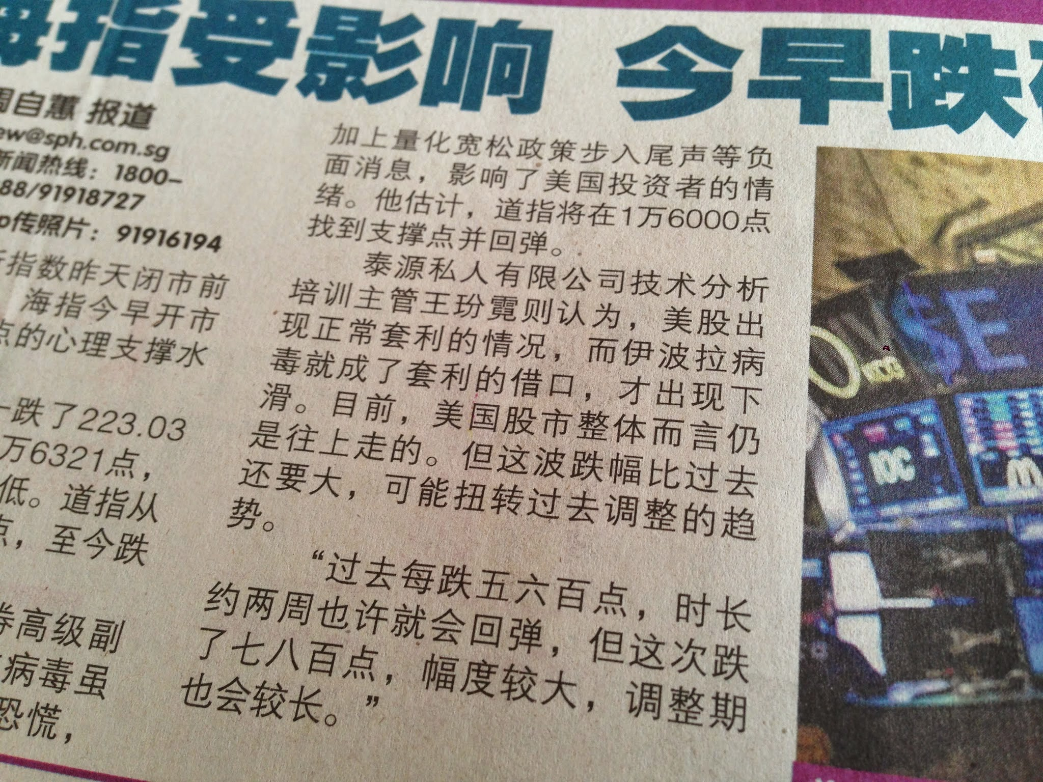 Photo: Shin Min Daily interviews Chief Trainer Binni Ong on 14 October 2014. Headline: '昨受美股市重挫影响,本地股市今午回稳' (Translated: Hurt by US stock market yesterday, local bourse recovers this afternoon)  According to Binni, US stock market fall was caused by healthy profit-taking by Ebola fears became a reason for panic. The market is still on an uptrend but volatility is now bigger than previous retracements. #stockmarket #us  美国套利是正常的,但伊波拉成了套利的借口。目前美国股市仍往上。这波跌幅逼过去大,可能扭转过去调整的趋势。